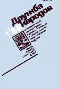Дружба народов 1988 №01