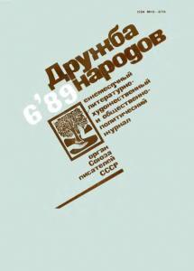 Дружба народов 1989 №06