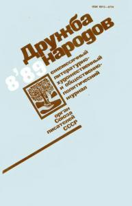 Дружба народов 1989 №08