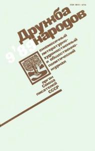 Дружба народов 1989 №09