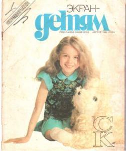 Экран детям 1981 №08