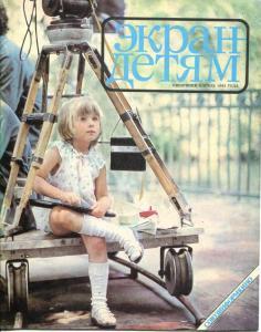 Экран детям 1983 №04