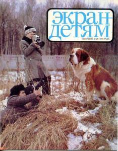 Экран детям 1983 №05
