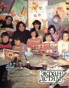 Экран детям 1984 №05