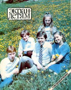 Экран детям 1984 №10