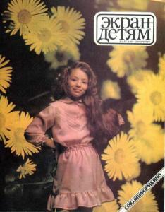 Экран детям 1985 №05