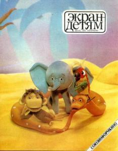Экран детям 1985 №07
