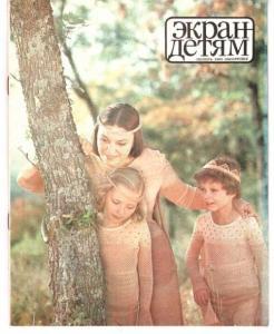 Экран детям 1985 №11