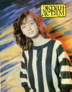 Экран детям 1986 №04