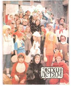 Экран детям 1986 №09