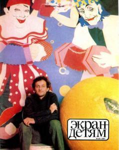 Экран детям 1987 №05
