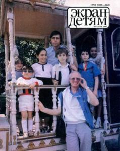 Экран детям 1987 №10