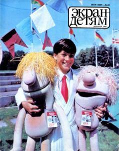 Экран детям 1987 №12