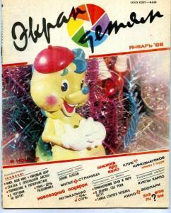 Экран детям 1988 №01