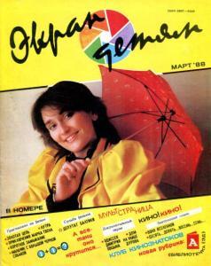 Экран детям 1988 №03