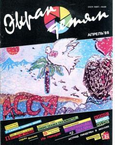 Экран детям 1988 №04