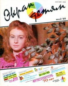 Экран детям 1988 №05