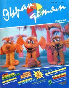 Экран детям 1988 №07