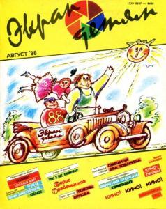 Экран детям 1988 №08