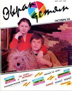 Экран детям 1988 №10