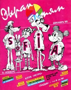 Экран детям 1988 №12
