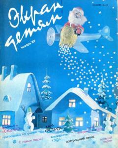 Экран детям 1989 №01
