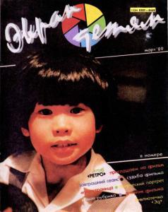 Экран детям 1989 №03