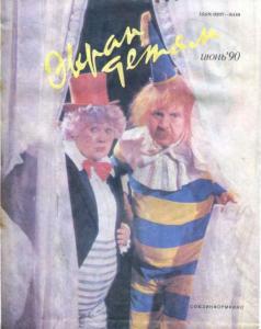 Экран детям 1990 №06