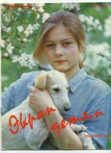 Экран детям 1990 №09