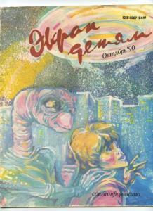 Экран детям 1990 №10