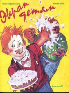 Экран детям 1991 №02