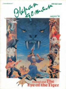 Экран детям 1991 №03