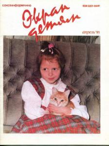 Экран детям 1991 №04