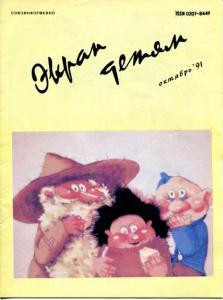 Экран детям 1991 №10