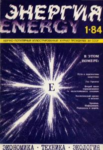 Энергия: экономика, техника, экология 1984 №01