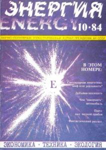 Энергия: экономика, техника, экология 1984 №10