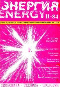 Энергия: экономика, техника, экология 1984 №11