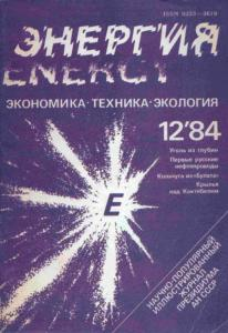 Энергия: экономика, техника, экология 1984 №12
