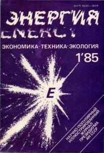 Энергия: экономика, техника, экология 1985 №01