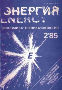 Энергия: экономика, техника, экология 1985 №02