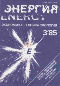 Энергия: экономика, техника, экология 1985 №03