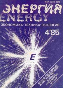 Энергия: экономика, техника, экология 1985 №04