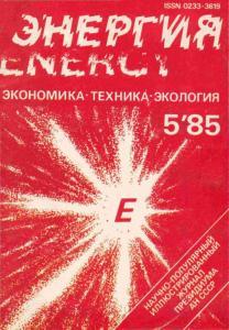 Энергия: экономика, техника, экология 1985 №05