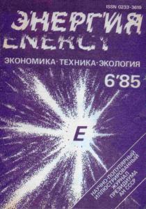 Энергия: экономика, техника, экология 1985 №06