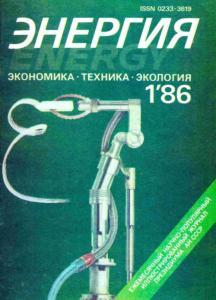 Энергия: экономика, техника, экология 1986 №01
