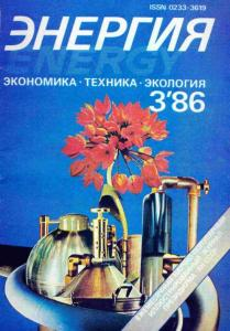 Энергия: экономика, техника, экология 1986 №03