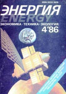 Энергия: экономика, техника, экология 1986 №04