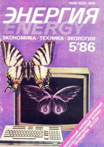Энергия: экономика, техника, экология 1986 №05