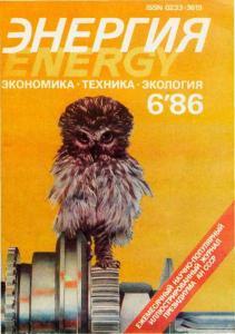 Энергия: экономика, техника, экология 1986 №06
