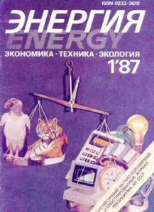 Энергия: экономика, техника, экология 1987 №01